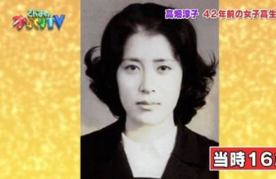 高畑淳子 昔の高校生の頃の写真