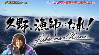 久野静香アナ 世界仰天ニュースで「久野、漁師になれ」