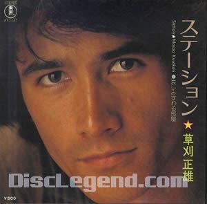 草刈正雄 若い頃のレコード、イケメン画像