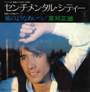 草刈正雄 若い頃のイケメン レコード:センチメンタルシティー