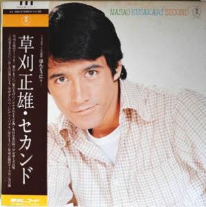 草刈正雄 若い頃レコードのセカンド
