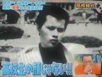遠藤憲一  昔、高校時代