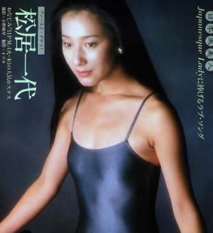 松居一代 美人女優として活躍