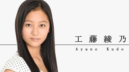 工藤綾乃 オスカープロモーション所属