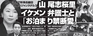 山尾志桜里 倉持麟太郎弁護士と不倫騒動で注目
