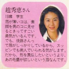 井川遥 在日韓国人で読者モデル