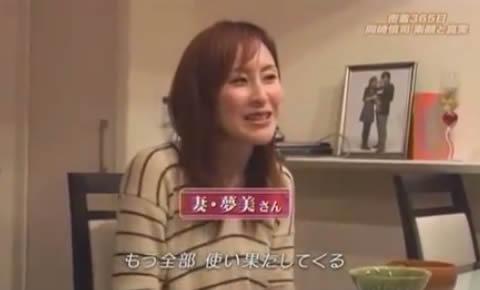 岡崎慎司選手の妻 奥さんの夢美さん