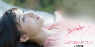 土屋太鳳 オフィシャルブログ(インスタ)「たおのSparkling day」