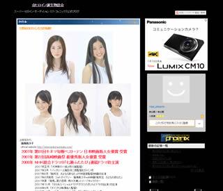 土屋太鳳ら スーパー・ヒロイン・オーディション ミス・フェニックス 公式ブログ