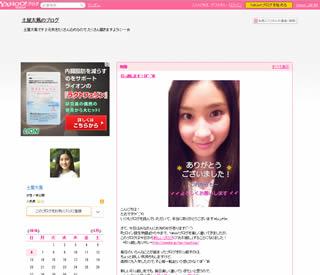 土屋太鳳 過去、昔のブログ