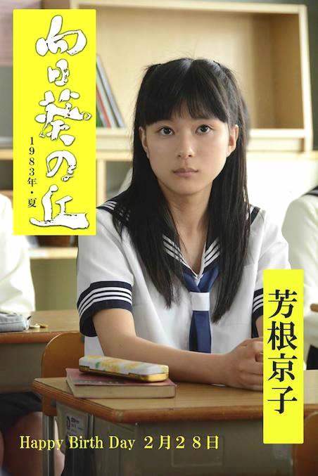 芳根京子 映画「向日葵の丘 1983年夏」に出演