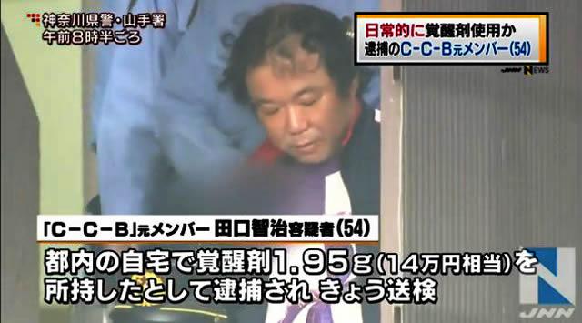 田口智治容疑者 2015年9月の逮捕時