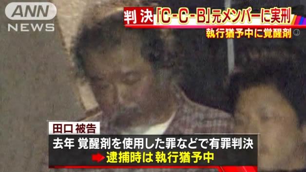 田口智治被告 2016年4月の逮捕時