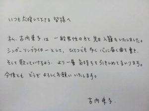 古内東子 結婚に関してブログで発表
