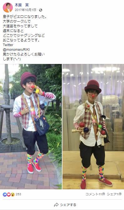 気象予報士・木原実 息子の木原理貴