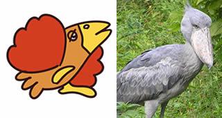 ファミレスの「すかいらーく」の鳥と大型の鳥類・ハシビロコウ